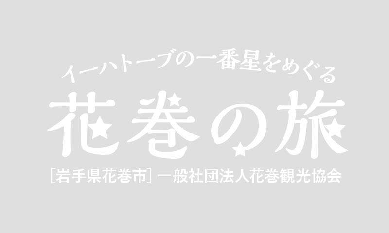 花巻観光協会公式サイト】花巻の旅 - おすすめ観光情報
